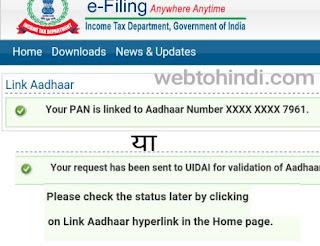 Pan card link online