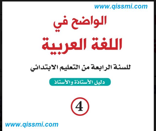 دليل الأستاذ الواضح في اللغة العربية للسنة الرابعة ابتدائي 2019