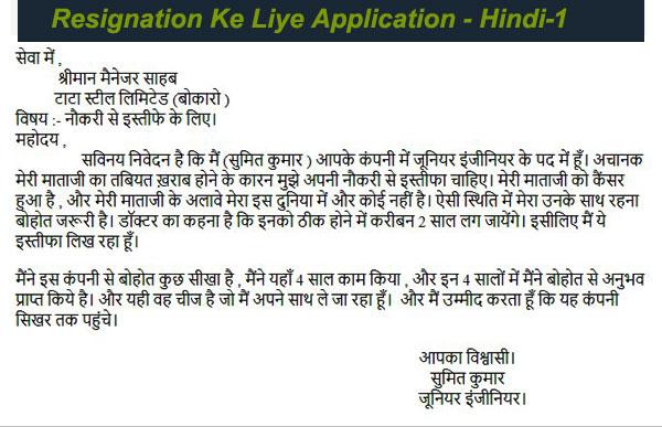 resignation  u0915 u0947  u0932 u093f u090f application hindi english