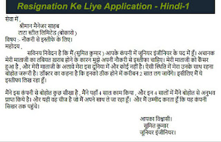 resignation ke liye application hindi