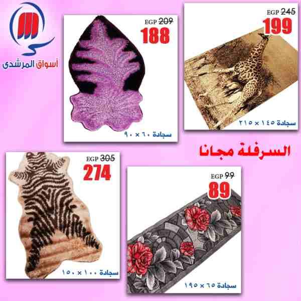 عروض اسواق المرشدى الجديدة من 29 حتى 30 ديسمبر 2017