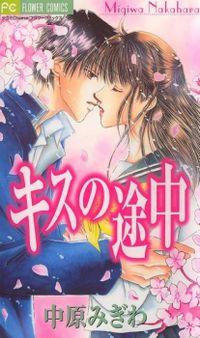 Kiss no Tochuu
