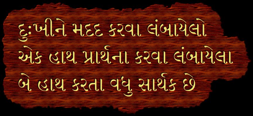 Dukhine madad karava lambayelo ek hath prathana karava lambayela be hatha karata vadhu sarthak che.