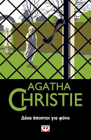https://www.culture21century.gr/2019/01/deka-ypoptoi-gia-fono-ths-agatha-christie-book-review10.html