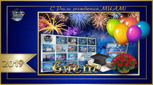 СТУПЕНИ МАСТЕРСТВА. с днем рождения МИАМ