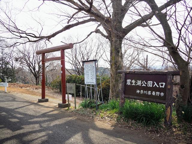 震生湖公園入口