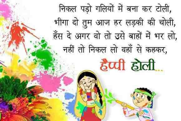 Holi wishes in hindi with images - Best Shayari images of holi 50+