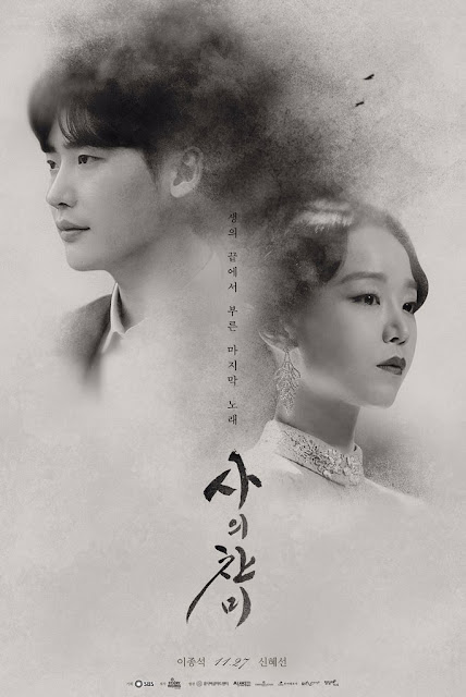 李鍾碩、申惠善《死之詠讚》黑白戲劇海報公開 展現絕美愛情故事