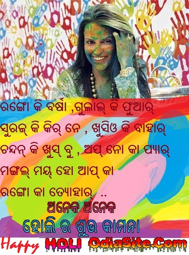 odia holi odisha quote