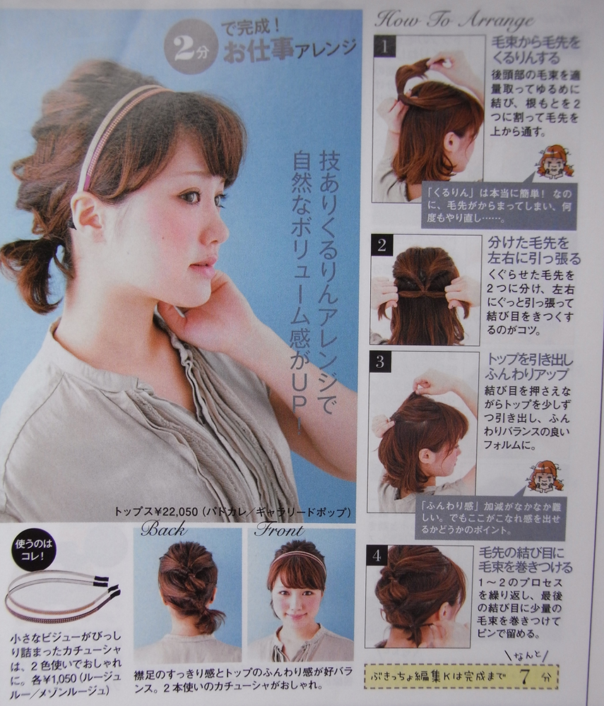 Japanische hochsteckfrisuren anleitung