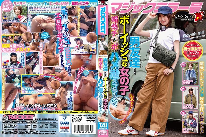 RCTD-334 Boyish Girl In Magic Mirror Bus