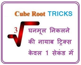 Ghanmul Nikalne Ki Short Trick In Hindi
