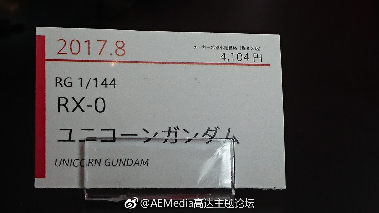 RG 1/144 Unicorn Gundam Exhibited at 56th Shizuoka Hobby Show