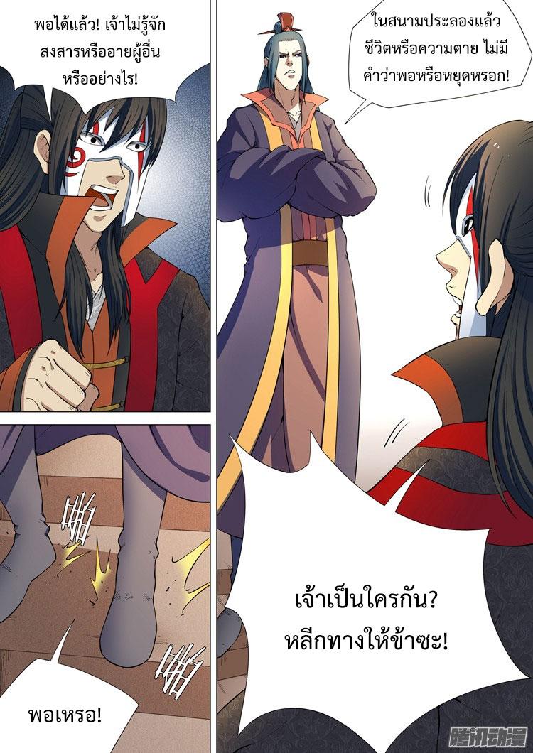 อ่านการ์ตูน God of Martial Arts 15 ภาพที่ 6