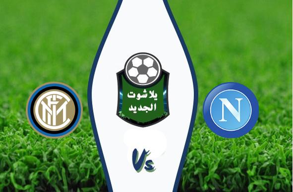 نتيجة مباراة انتر ميلان ونابولي اليوم السبت 13 يونيو 2020 كأس إيطاليا
