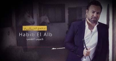 كلمات اغنية حبيب القلب - عاصي الحلاني