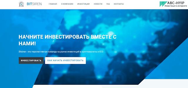 Bitsiren Limited - обзор и отзывы о проекте bitsiren cc. Бонус 2,5%