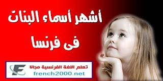 اسماء بنات فرنسية راقية