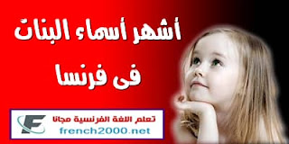Prénoms de fille les plus donnés    أشهر أسماء البنات فى فرنسا