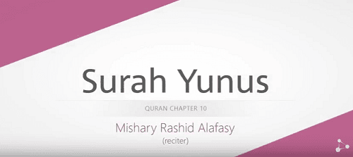 Surat Yunus termasuk kedalam golongan surat Surat | Surah Yunus Arab, Latin dan Terjemahannya