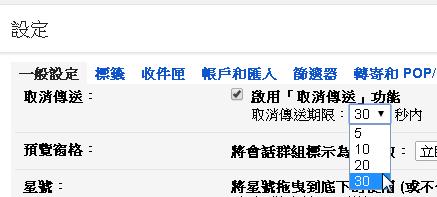 別再誤發失禮郵件!一定要開啟的 Gmail 取消傳送功能 gmail+error-02