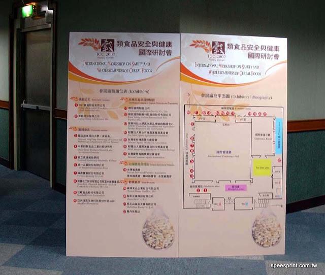 議程立牌-研討會