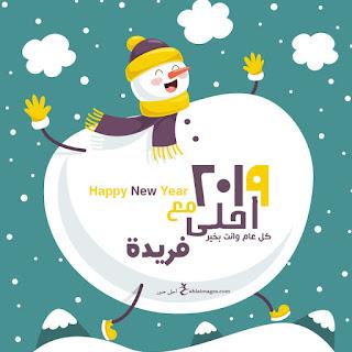 صور 2019 احلى مع فريدة