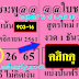 มาแล้ว...เลขเด็ดงวดนี้ 2ตัวตรงๆ หวยทำมือ @ใบชมพู@ งวดวันที่1/12/61
