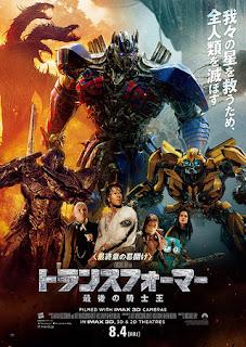 映画トランスフォーマーのポスター