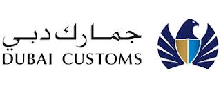 وظائف خاليىة فى هيئه جمارك دبي فى الإمارات 2018