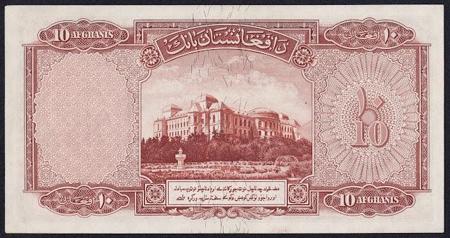 Afghanistan money currency 10 Afghanis banknote 1939 Darul Aman Palace in Kabul