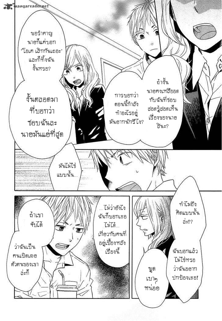 Bokura no Kiseki - หน้า 12