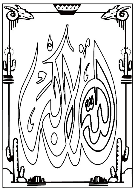 Allah Almighty Islamic Calligraphy Coloring Pages