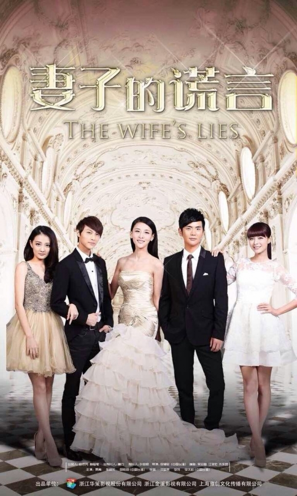 The Wife's Lies [Eng-Sub] 1-52 END | 妻子的謊言 | Chinese Series | Chinese Drama
