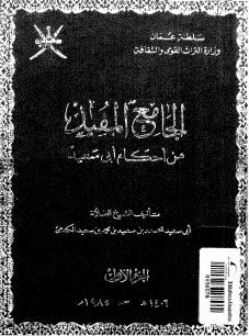 تحميل الجامع المفيد من أحكام أبي سعيد - ابن سعيد الكدمي pdf ( فقه أباظي)