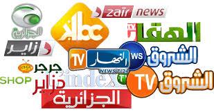 تردد كل القنوات الجزائرية على النايل سات لسنة 2018