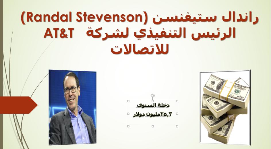 راندال ستيفنسن (Randal Stevenson)