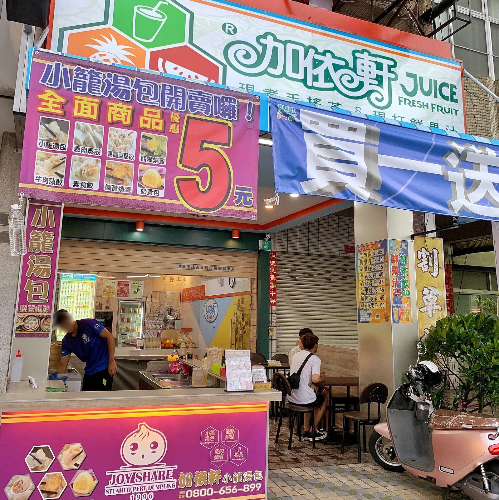 加依軒鮮果茶飲中華店的店家外觀