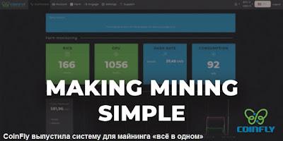 CoinFly выпустила систему для майнинга «всё в одном»