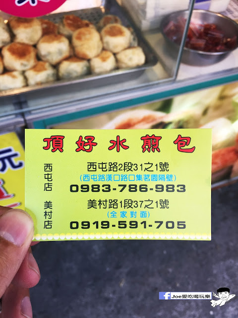 IMG 9641 - 【台中美食】台灣人的下午茶皮薄餡多的現做手工水煎包 | 頂好水煎包 | 下午茶 | 中式下午茶 | 青海路頂好水煎包|