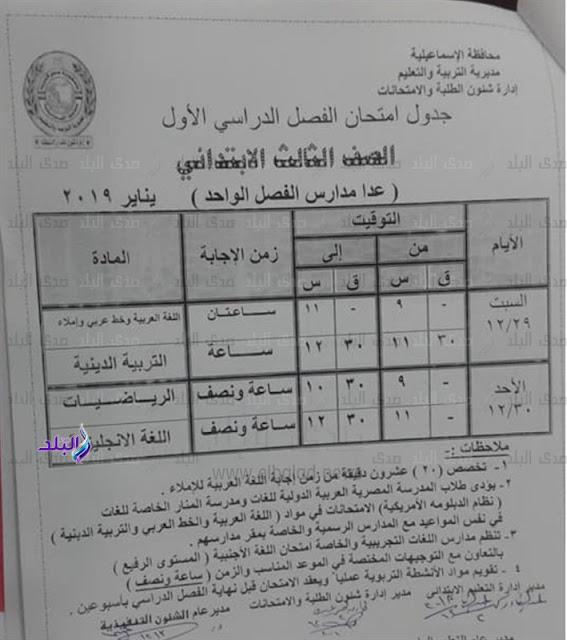 جدول امتحانات الصف الثالث الاعدادى محافظة الاسماعيلية