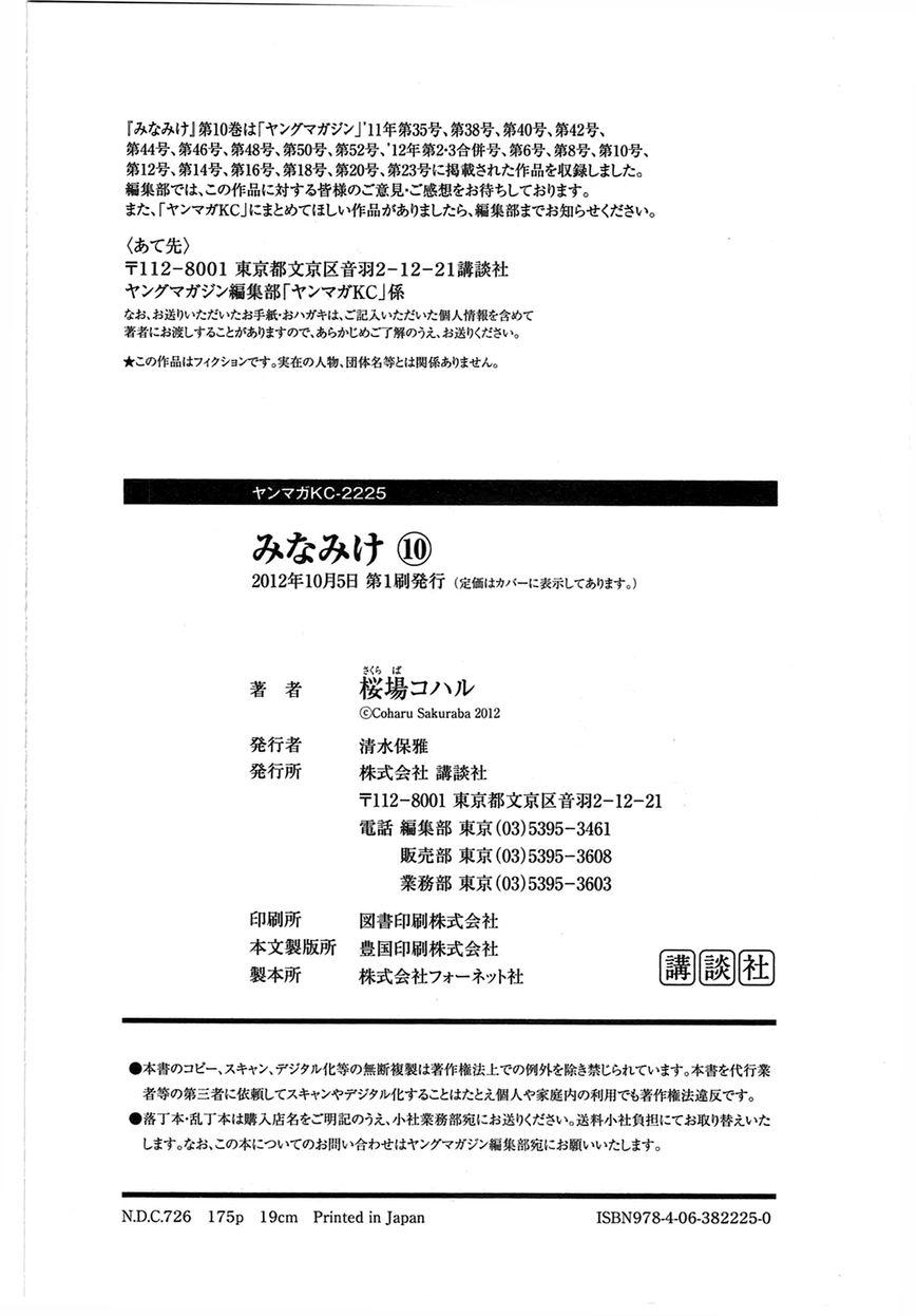 Minami-ke - Chapter 184