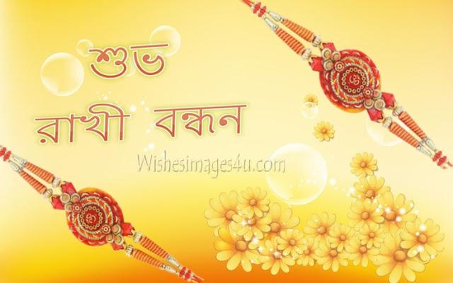 Raksha Bandhan Messages, Sms, Wishes in Bengali