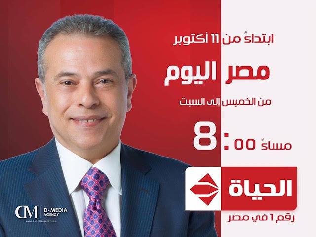 تردد قناة الحياة الحمراء Alhayat TV الجديد مباشر على النايل سات