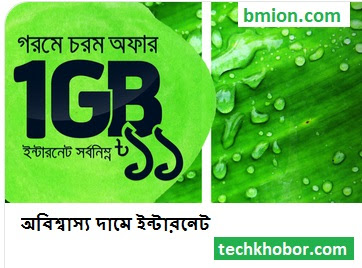 Grameenphone-gp-Check-Internet-Offers-Online-1GB-11Tk-Internet-Offer