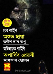 Ashubho Chhaya and Aparthibo Preyoshi ebook