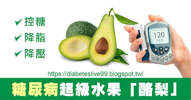 糖尿病的超級水果