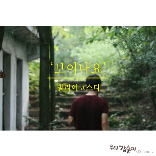 Download Ost Our Gab Soon Terbaru