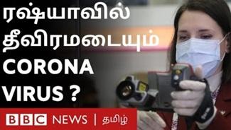 Russia-வை குறி வைக்கிறதா corona virus? | covid-19 | Putin | Russia