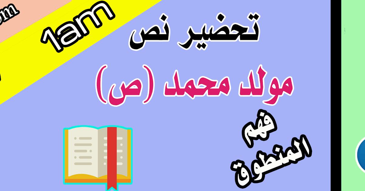 تحضير درس مولد محمد صلى الله عليه وسلّم للسنة الاولى 1 متوسط الجيل الثاني